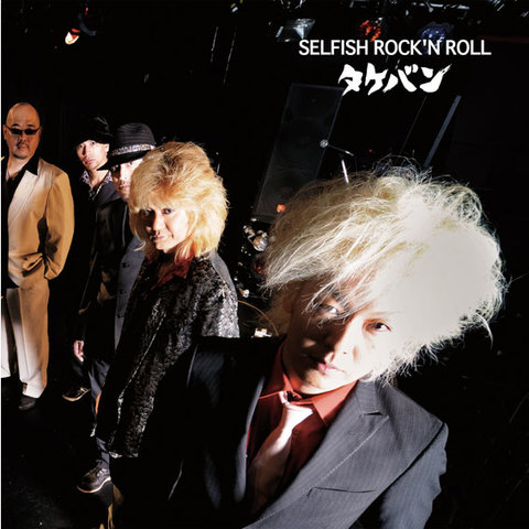 『SELFISH ROCK'N ROLL』メジャー版