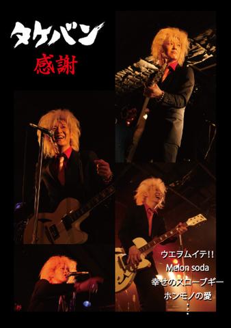 3rd DVD 感謝