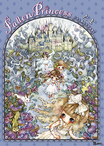 「Fallen Princess」少女主義的水彩画集Ⅴ