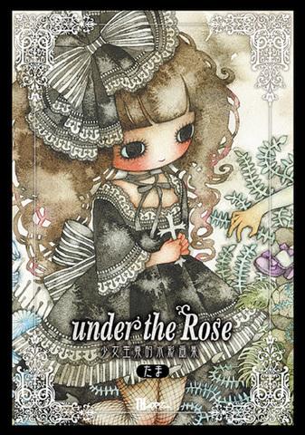 「under the Rose」少女主義的水彩画集