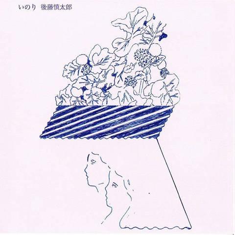 後藤慎太郎 「いのり」 (CD-R)