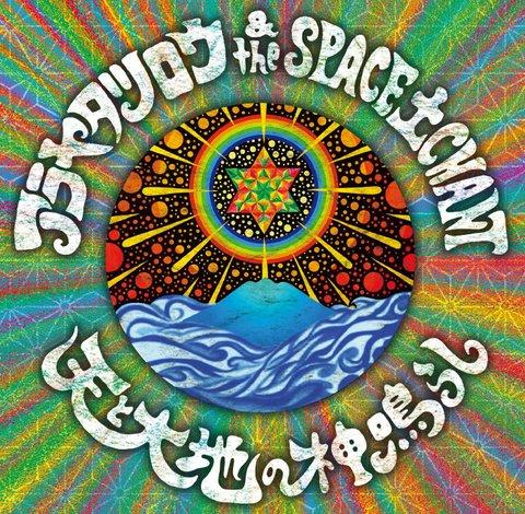 天と大地の神鳴らし / アラヤタツロウ & THE SPACE土CHANT