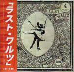 V/A(4 WAY SPLIT)/ラストワルツ(CD)