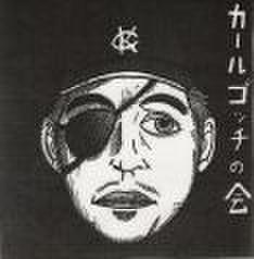 カールゴッチの会 1stdemoCD-R