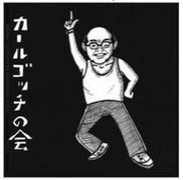 カールゴッチの会 2nddemoCD-R