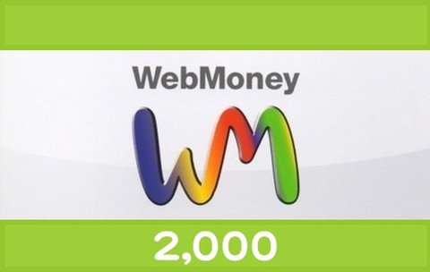 【10%OFF】WebMoneyコード(2,000円)