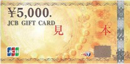 【10%OFF】JCBギフトカード(5,000円)