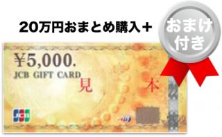 [おまけ付き]JCBギフトカード 20万円分+21,000円おまけ