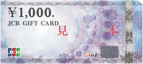 【10%OFF】JCBギフトカード(1,000円)
