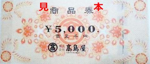 高島屋商品券(5,000円)