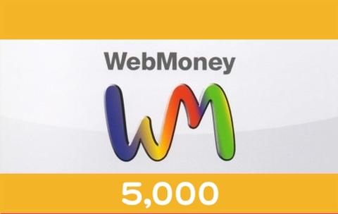 【10%OFF】WebMoneyコード(5,000円)