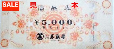 [10%OFF]高島屋商品券(5,000円)