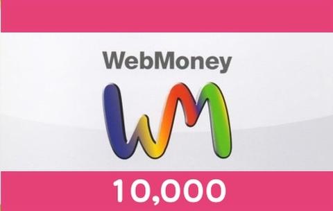 【10%OFF】WebMoneyコード(10,000円)