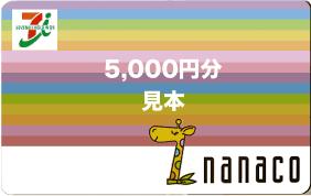 【10%OFF】nanacoギフトコード(5,000円)