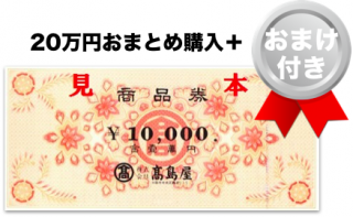 [おまけ付き]高島屋商品券10,000円(20万円分+おまけ21,000円)
