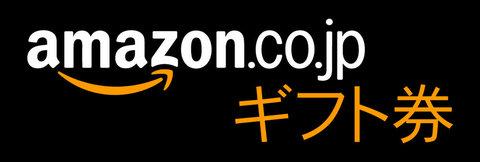 Amazonギフトコード(3,000円)