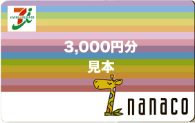 【10%OFF】nanacoギフトコード(3,000円)