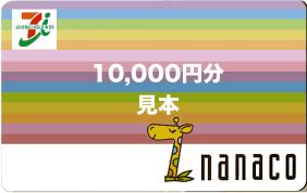 【10%OFF】nanacoギフトコード(10,000円)
