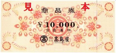 [10%OFF]高島屋商品券(10,000円)
