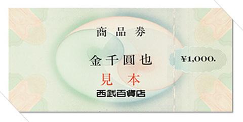 西武商品券 (1,000円)