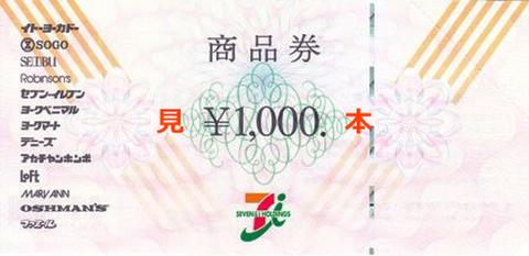 セブン&アイ共通商品券(1,000円)