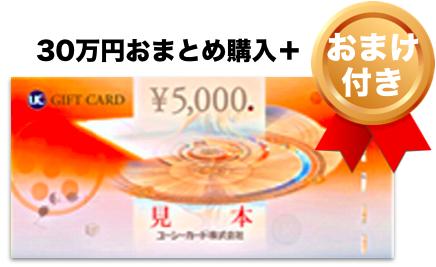 [おまけ付き]UCギフトカード 30万円分+おまけ32,000円分
