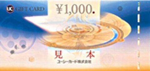 UCギフトカード(1,000円)