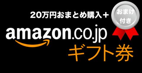 [おまけ付き]Amazonギフトコード(20万円分+おまけ21,000円)