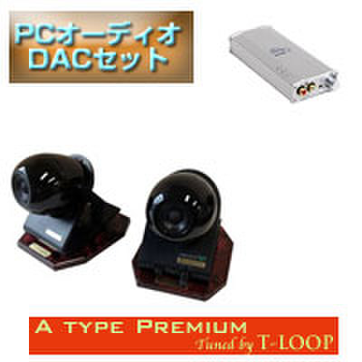 light  A type Premium PCオーディオDACセット