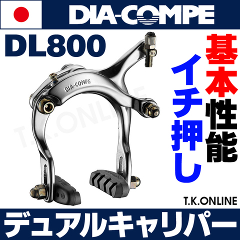 DIA-COMPE DL800 ロングリーチデュアルキャリパーブレーキ (前:ステンレスリム用)