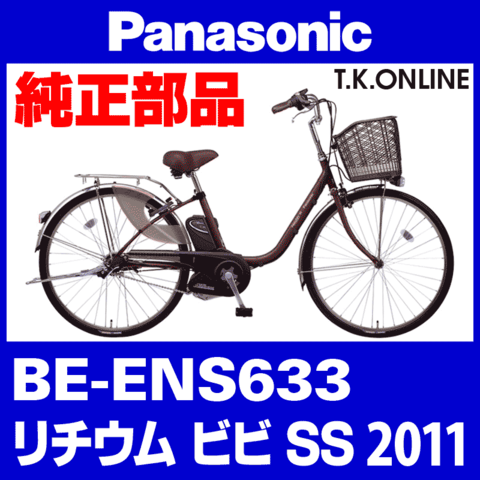 Panasonic BE-ENS633用 ブレーキケーブル前後セット【代替品:Alligator社製:黒または銀】