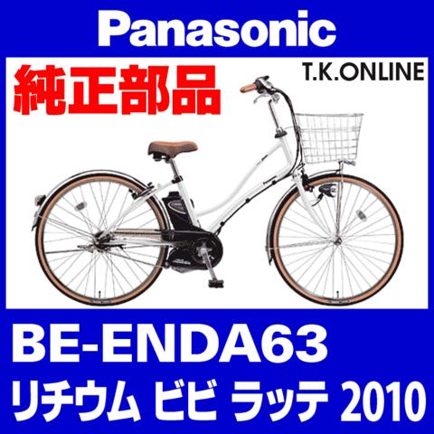 Panasonic BE-ENDA63用 チェーンカバー (黒)【代替品】