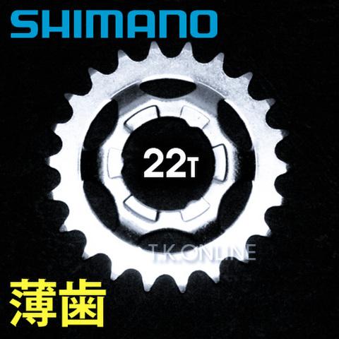 内装変速機用スプロケット薄歯 22T 皿型 クロムメッキ シマノ【即納】