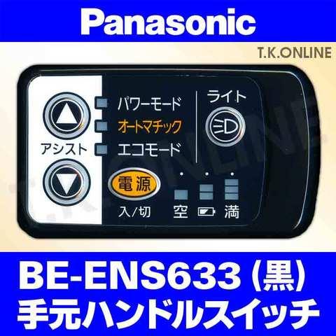 Panasonic BE-ENS633用 ハンドル手元スイッチ(黒)