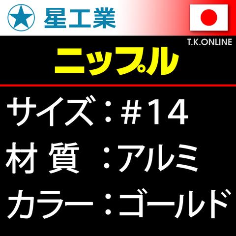 #14 軽量アルミニップル【ゴールド】星工業 40本
