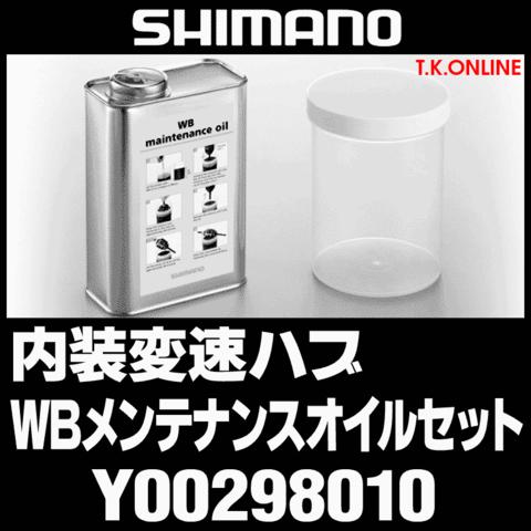 シマノ Y00298010 内装変速ハブ専用メンテナンスオイルセット【オイル+容器】