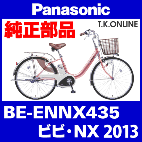 Panasonic BE-ENNX435用 チェーンカバー