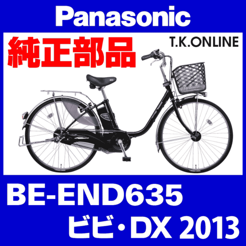 Panasonic BE-END635用 後輪錠+バッテリー錠+キー3本セット【黒】