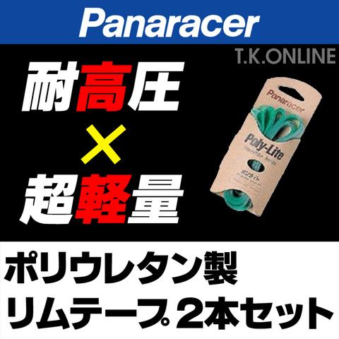耐高圧超軽量リムテープ 700C (622) x18mm幅 Panaracer Poly-Lite 2本組