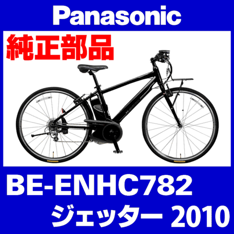 Panasonic BE-ENHC782用 チェーン