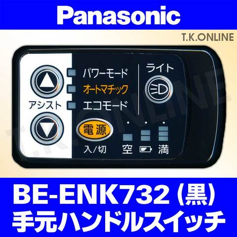 Panasonic BE-ENK732用 ハンドル手元スイッチ(黒)