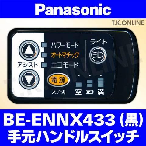 Panasonic BE-ENNX433用 ハンドル手元スイッチ(黒)