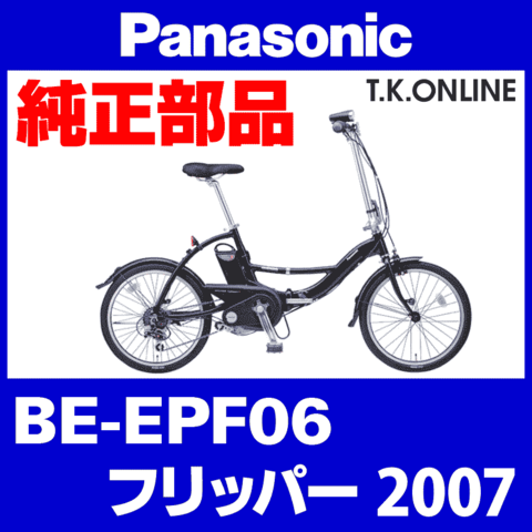 Panasonic BE-EPF06用 ハンドル手元スイッチ
