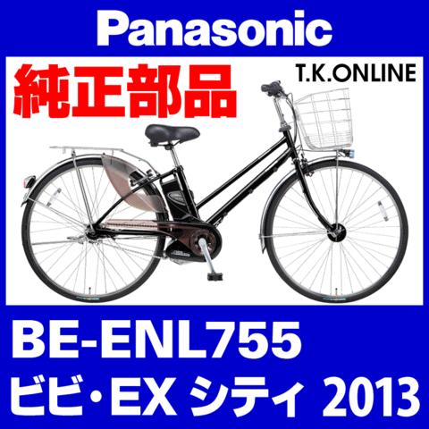 Panasonic BE-ENL755用 アシストギア+軸止クリップ