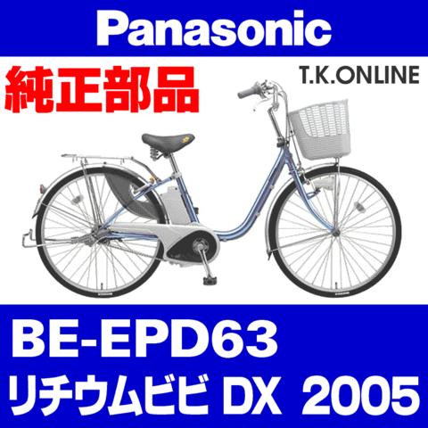 Panasonic BE-EPD63 用 バッテリー錠+後輪錠+スペアキー+カバーセット【代替品・アップグレード】