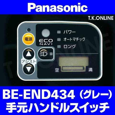 Panasonic BE-END434用 ハンドル手元スイッチ(グレー)