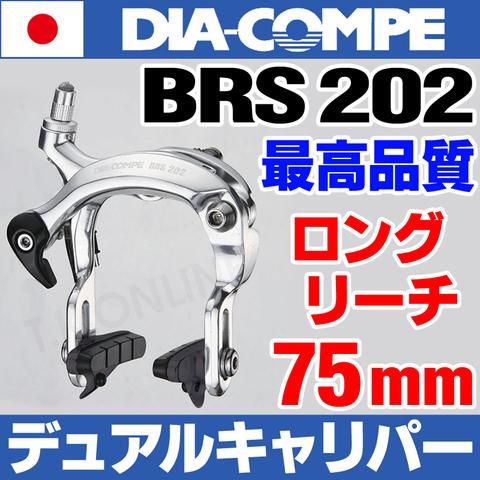 DIA-COMPE BRS202【75mmリーチ】デュアルキャリパーブレーキ 角度可変ブレーキシュー 後用 上引き:黒【即納】
