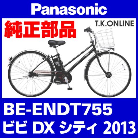 Panasonic BE-ENDT755用 チェーンリング 35T