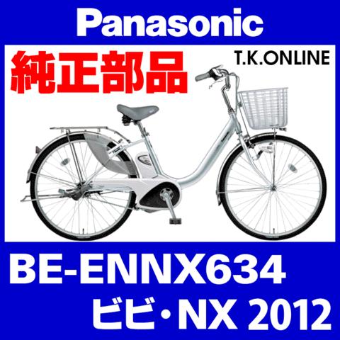 Panasonic BE-ENNX634用【後輪サークル錠+バッテリー錠セット】