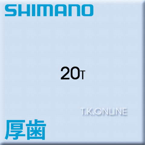 内装変速機用スプロケット厚歯 20T 皿型 ブラック シマノ【即納】